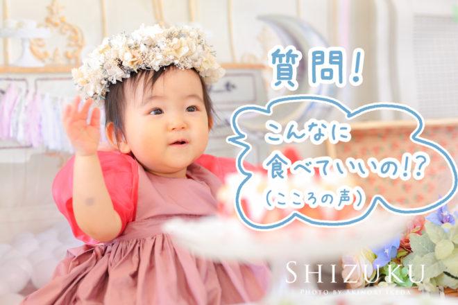 静岡でスマッシュケーキをやるならSHIZUKUを選ぼう!