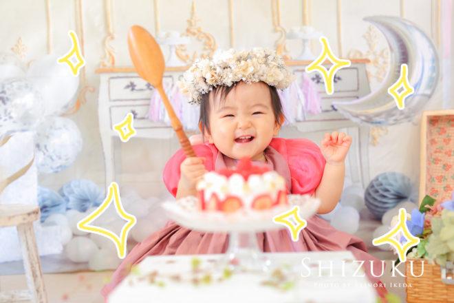 スマッシュケーキで喜ぶ赤ちゃん