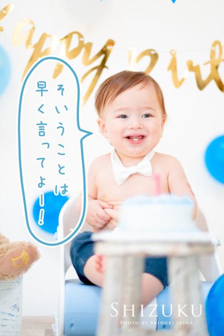 ケーキに微笑む赤ちゃん