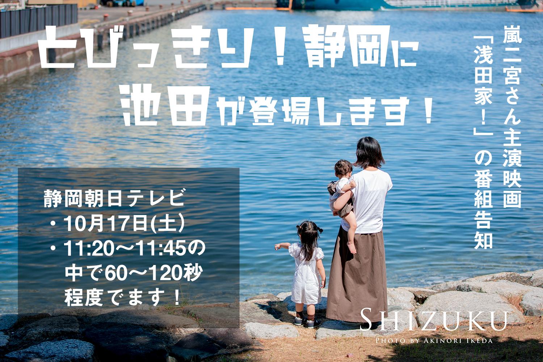 とびっきり静岡の映画告知「浅田家!」にSHIZUKUの池田が登場!