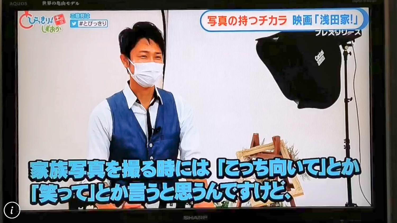 とびっきり静岡!に出演した池田明貴範