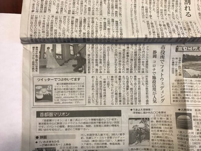 静岡朝日新聞×静岡市役所×フォトウェディング